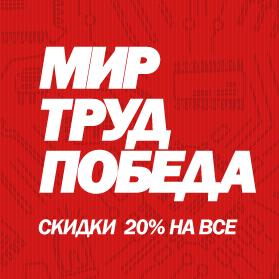 Праздничные 20% скидки и режим работы в майские праздники!